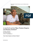 "SOMKIAT SPEECH ENGLISH ""Stop Thaksin Regime and Restart Thailand"""