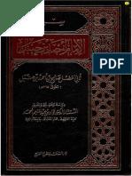 سيرة الإمام أحمد بن حنبل