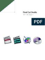 Final Cut Studio jp