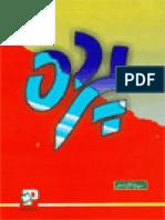 Parda by Maulana Syed Abu Aala Maududi (Ebooksland.blogspot.com)