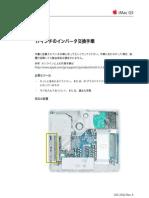 iMacG5 17inch Inverter