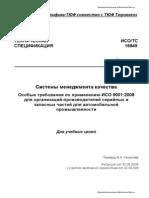 ISO TS 16949 2009 Sistemy Menedzhmenta Kachestva