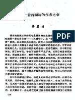 Fei, Junqing - Zui Zao Yishou Xihu Shi de Zuozhe Zhi Zheng