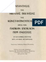 ANSWER OF THE GREAT CHURCH OF CONSTANTINOPLE TO THE PAPAL ENCYCLICAL ON UNION  IN THE ORIGINAL GREEK WITH AN ENGLISH TRANSLATION