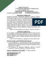 8h synedriasi dimotikou symnouliou byrona (25-4-12)