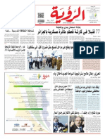 Alroya Newspaper 12-02-2014