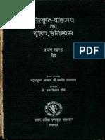 Sanskrit Vangmaya Ka Brihat Itihas Veda I - Braj Bihari Chaube