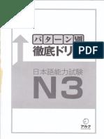 パターン徹底ドリル Pattern-Betsu Tettei Drill N3