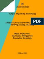 Timitikos_kafousis Assessing Benefits of Accrual