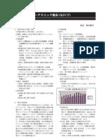 2007年度 事業報告 鉄蕉会 亀田ファミリークリニック館山