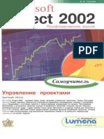 А. К. Гультяев Microsoft Project 2002 УПРАВЛЕНИЕ ПРОЕКТАМИ Русифицированная версия