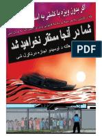 Storyboard Afghanistan