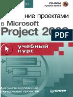 В.Богданов Управление проектами в Microsoft Project 2002