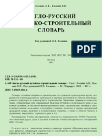 English-Russian Construction Dictionary