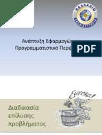 ΑΕΠΠ-κεφ.1-Πρόβλημα