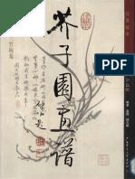 《芥子园画谱第二集-梅兰竹菊》上