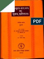 Sanskrit Vangmaya Ka Brihat Itihas Purana XIII - Gangadhar Panda