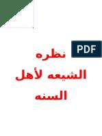 نظره الشيعه لأهل السنه