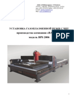 BPS 2006, HPR 260XD