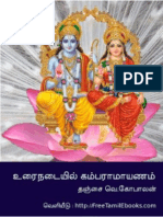 Kambaramayanam Text