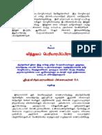 Tamil Resea 2