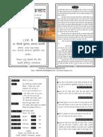 जिहाद या फसाद Jihad-ya-Fasad-book-hindi