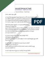 Saraswati Stotram in Tamil