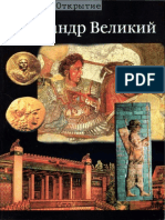 Бриан Пьер - Александр Великий (Москва, 2003)_cs