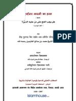 Hindi Is the Hajj Obligatory on a Debtor