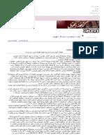 دانره المعارف بزرگ اسلامی - تورات