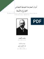 Wellhausen Khawarij Shiites