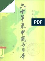 王芸生-六十年来中国与日本-第1卷