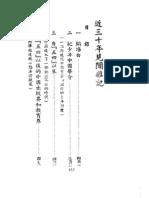 近代中国史料丛刊 0050 近三十年见闻杂记
