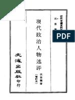 近代中国史料丛刊 0020_1 现代政治人物述评(上卷)
