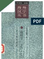 南明史(1644—1662)  [美]司徒琳