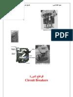 1- Circuit Breakers