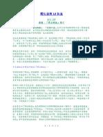 2009 開仁法師LA弘法