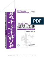 Excel 2010 VBA编程与实践(样章)2010.12