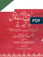 Hazrat Hussain (R.a) K Qatil