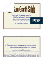 Siri Guru Granth Sahib, Romanized