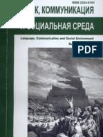 Language, Communication and Social Environment / Язык, коммуникация и социальная среда. №11 (2013)
