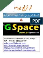 آلجغرآفية آلعملية وآلخرآئط د-احمد احمد مصطفى