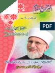 Monthly Dukhtran e Islam - Feb 2014