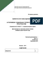 АУТОПОЙЕЗИС СОЦИАЛЬНЫХ СЕТЕЙ В ИНТЕРНЕТ-ПРОСТРАНСТВЕ.pdf