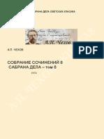 Anton Pavlovic Cehov - Sabrana Dela_08