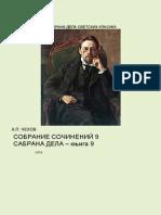 Anton Pavlovic Cehov - Sabrana Dela_09
