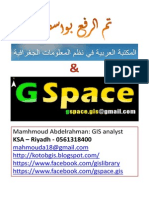 دروس تدريبية باللغة العربية لبعض تطبيقات برامج Arc GIS, global mapper, google earth. and surfer- د. جمعه داود