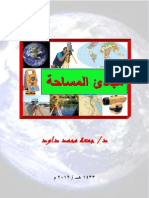 مبادئ المساحة- د. جمعه محمد داود- 2012