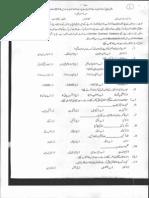 Urdu (Compulsory)