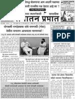 Saptahik_pg1